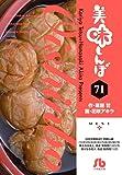 美味しんぼ 71 (小学館文庫 はE 71)