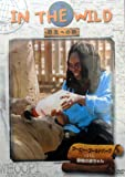 IN THE WILD~野生への旅~動物の赤ちゃん [DVD]