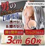 (キワメイド) KIWAMADE 男の ニップルシール 薄型 透けない&擦れない ニップレス 30セット(60枚入)