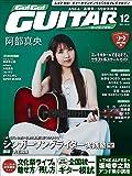 Go ! Go ! GUITAR (ギター) 2018年12月号