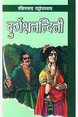 Durgeshnandani : (दुर्गेशनन्दिनी) (Hindi Edition) Kindle Edition