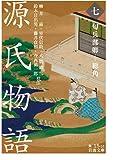源氏物語 (七): 匂兵部卿-総角 (岩波文庫)