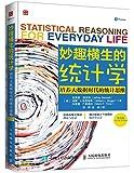 妙趣横生的统计学:培养大数据时代的统计思维(第四版)
