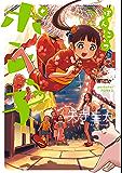 ぽんこつポン子(2) (ビッグコミックス)