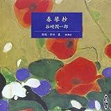 春琴抄 [新潮CD]