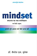Mindset (Hindi) (Hindi Edition) Kindle Edition