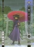 朝霧の巫女(3) (ヤングキングコミックス)