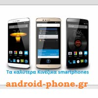 android-phone.gr