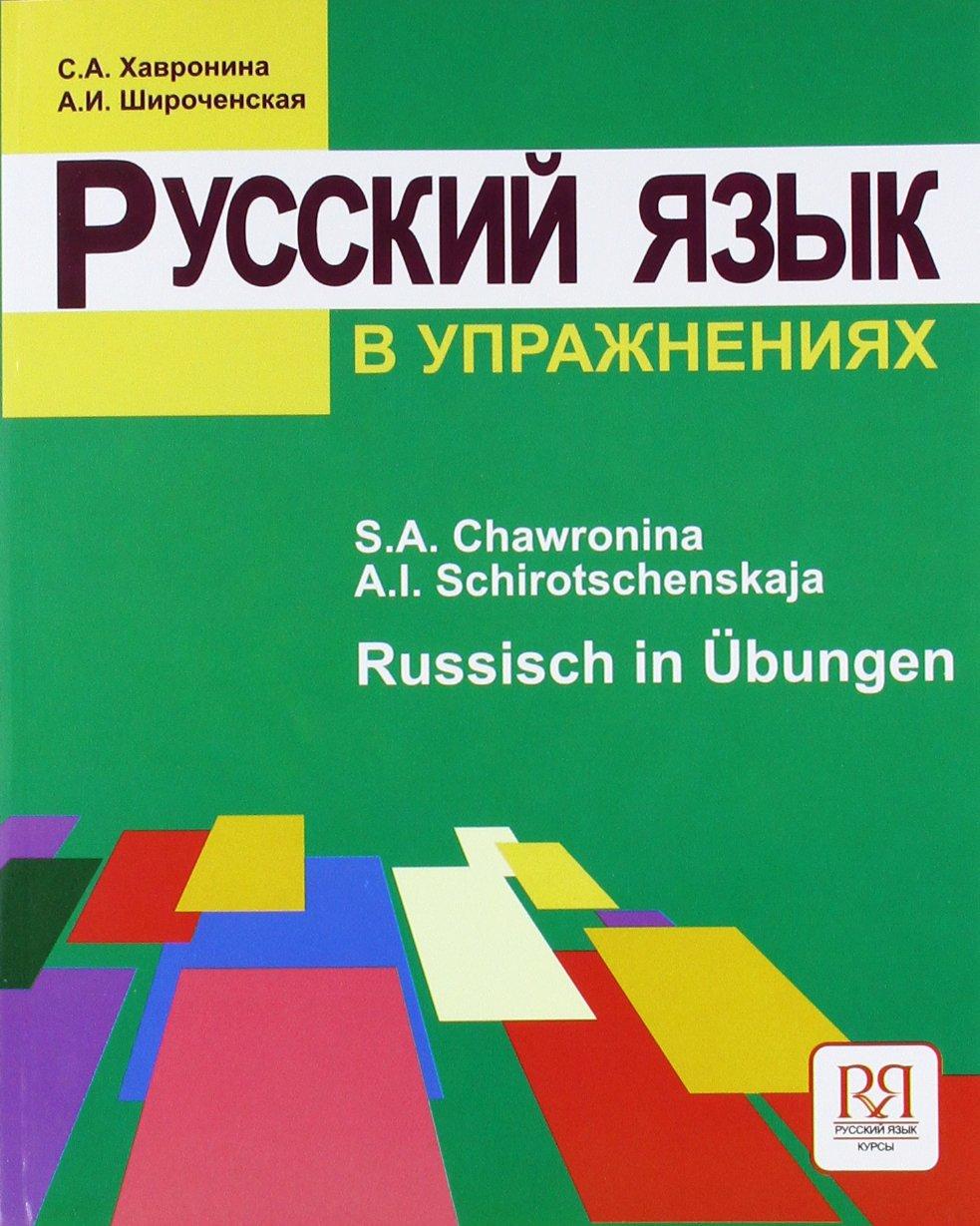 Russisch Lernen Pdf