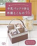 牛乳パックで作る布箱とこもの (レディブティックシリーズno.4735)