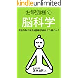 OSHAKASAMANONOUKAGAKUSHAKANOOSIEOSENTANNOUKAGAKUSHAHADOUTOKUKA (Japanese Edition)
