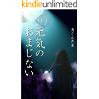 genki no omajinai (Japanese Edition)