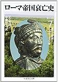ローマ帝国衰亡史〈7〉東ローマ帝国とシャルルマーニュ大帝 (ちくま学芸文庫)