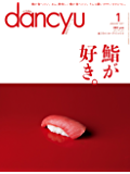 dancyu (ダンチュウ) 2017年 1月号 [雑誌]