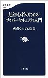 超初心者のためのサイバーセキュリティ入門 (文春新書)