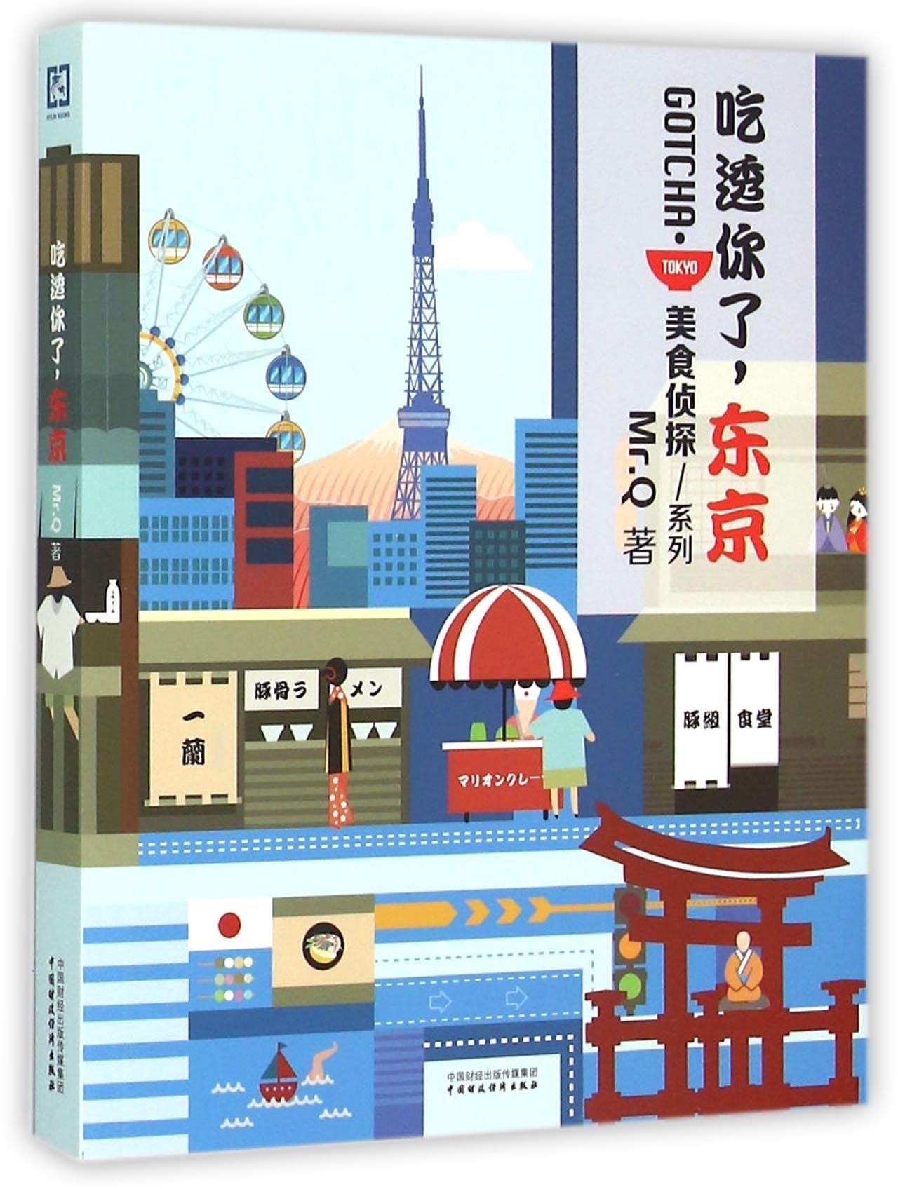 Read Online 吃透你了东京/美食侦探系列 pdf epub