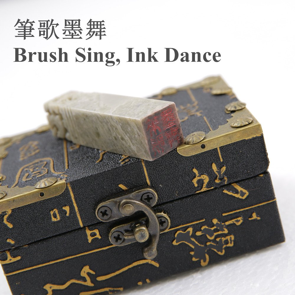 YZ110 Hmayart Chinese Mood Seal/Handmade Traditional Art Stamp Chop for Brush Calligraphy and Sumie Painting and Gongbi Fine Artworks / - Be Ge Mo Wu (Brush Sing, Ink Dance) by Hmayart