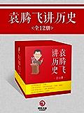 袁腾飞讲历史全集(共12册) (博集历史典藏馆)