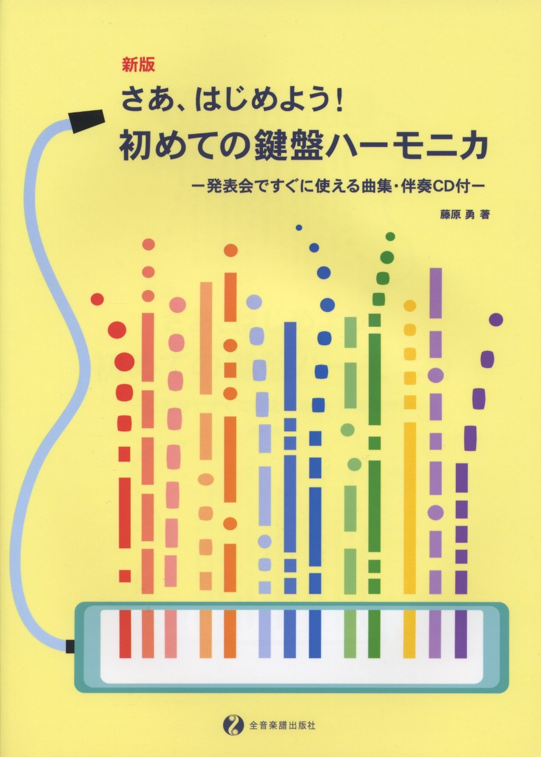 Now new edition, keyboard harmonica for the first time will start - a collection of music, accompaniment CD with ready-to-go in the presentation! - (2010) ISBN: 4114471014 [Japanese Import]