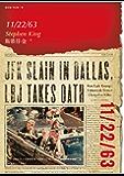 11/22/63(斯蒂芬·金时间旅行小说,如果能回到肯尼迪被刺杀的当天,你会拯救他吗?) (斯蒂芬·金作品系列)