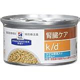 プリスクリプション・ダイエット 療法食 キャットフード k/d 腎臓ケア ツナ&野菜入りシチュー 82g×24缶 (ケース販売)