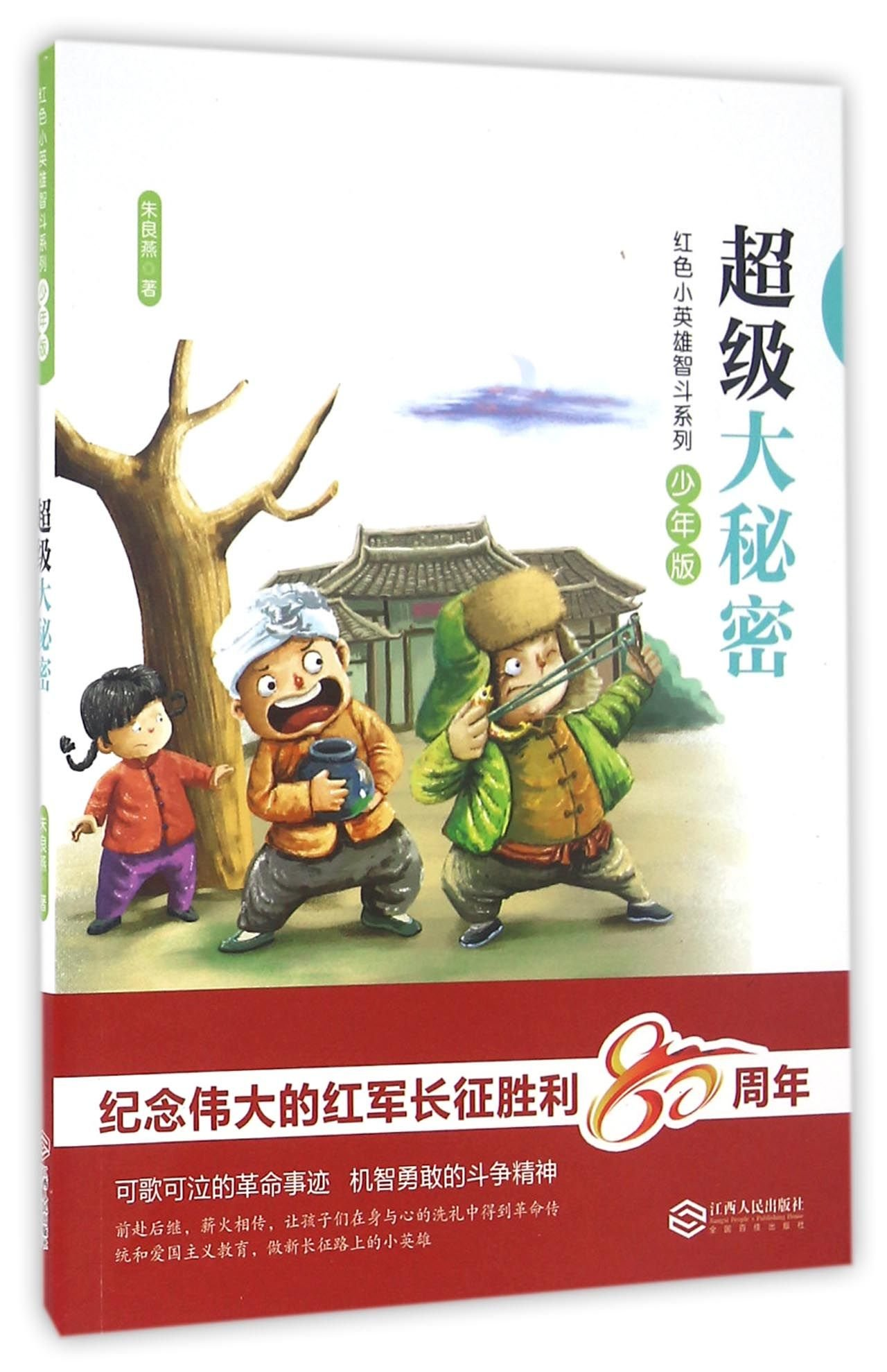 A Super Big Secret (Juvenile Edition) (Little Red Heroes Smart Fighting Series) (Chinese Edition) ebook