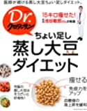 Dr.クロワッサン ちょい足し蒸し大豆ダイエット (マガジンハウスムック Dr.クロワッサン)