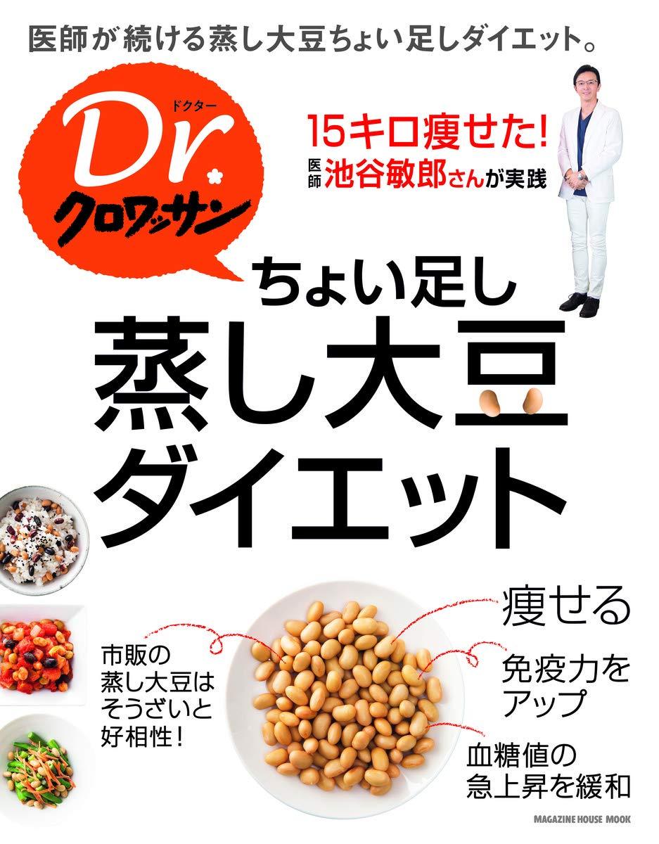 ダイエット 大豆