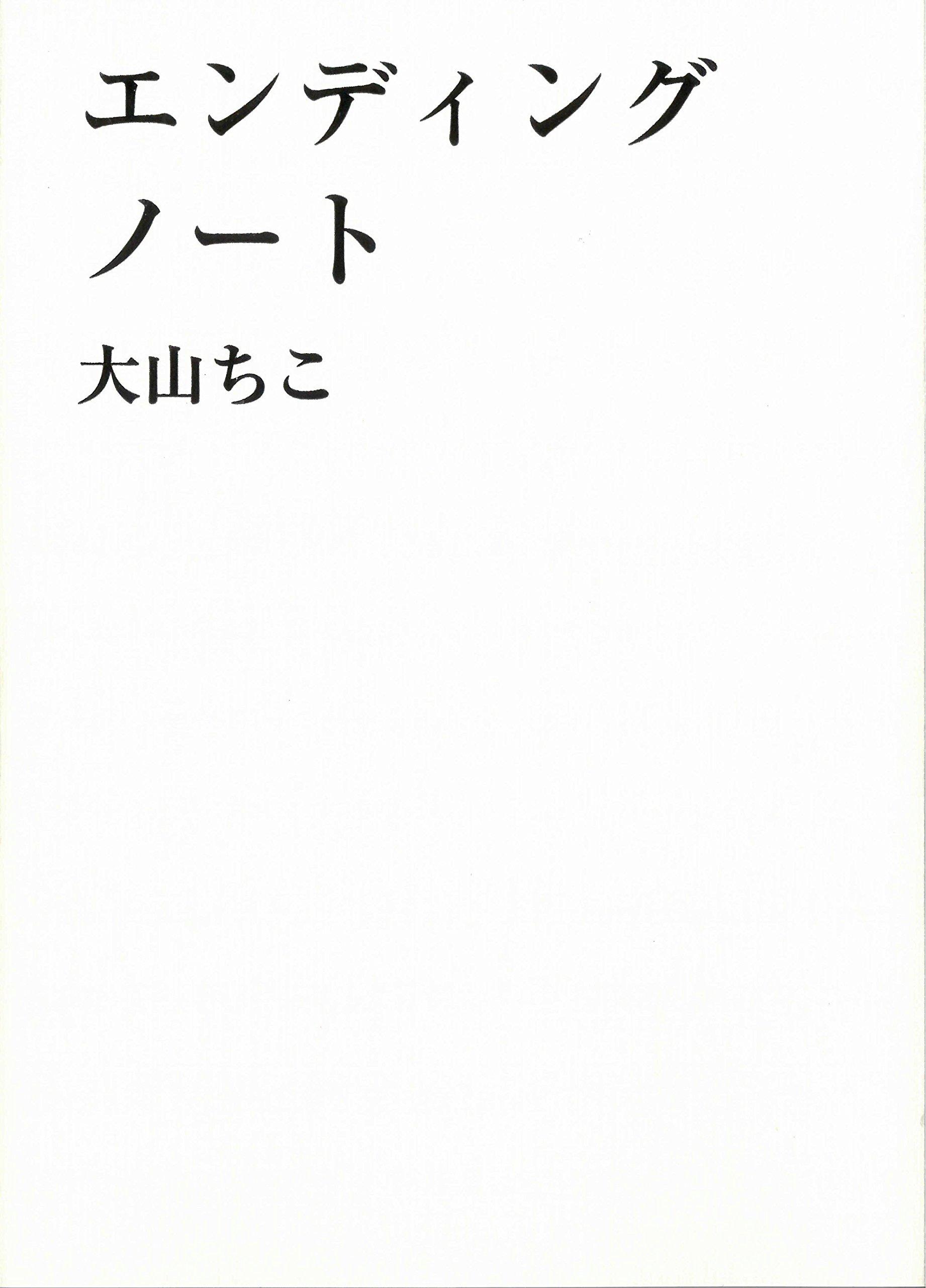 エンディングノート (やまなし文...