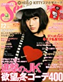 SEVENTEEN (セブンティーン) 2013年 12月号 [雑誌]