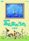 NHK みんなのうた 第9集 [DVD]