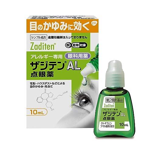 ザジテン AL点眼薬 10mL(第2類医薬品)