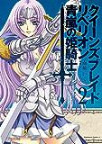 クイーンズブレイド リベリオン 青嵐の姫騎士(2) (角川コミックス・エース)