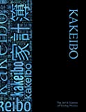 Kakeibo - The Art and Science of Saving Money: Spacious Household budgeting and finances journal with wordcloud in blue on black cover, essential tool ... easy to use, helps you save efficiently.