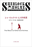 シャーロック・ホームズの帰還(新潮文庫) シャーロック・ホームズ シリーズ