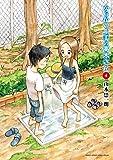 からかい上手の高木さん 4 (4) (ゲッサン少年サンデーコミックススペシャル)