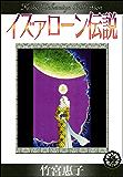 イズァローン伝説 (12) アマル(希望)の果て