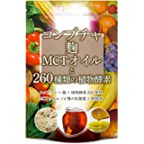コンブチャ 麹 MCTオイル 260種類の植物酵素 ダイエット サプリメント 30粒 30日分 2個セット