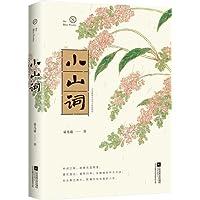 小山词(手绘插图版)