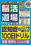 脳活道場ハンディポケット版 第8弾 (わかさ夢MOOK 104)