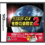 ゲームセンターCX 有野の挑戦状2(通常版:初回封入「有野特命プロジェクト課長名刺」同梱)