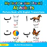 My First Persian ( Farsi ) Alphabets Picture Book with English Translations: Bilingual Early Learning & Easy Teaching Persian