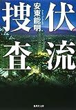 伏流捜査 (集英社文庫)