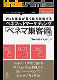 Web集客が驚くほど加速するベネフィットマーケティング「ベネマ集客術」 ベネマ式集客術 (OnDeck Books(NextPublishing))