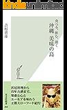食べる、飲む、聞く 沖縄 美味の島 (光文社新書)