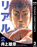 リアル 2 (ヤングジャンプコミックスDIGITAL)