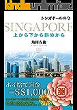 シンガポールの今: 上から下から斜めから (22世紀アート)