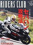 RIDERS CLUB (ライダース クラブ) 2013年 10月号 [雑誌]