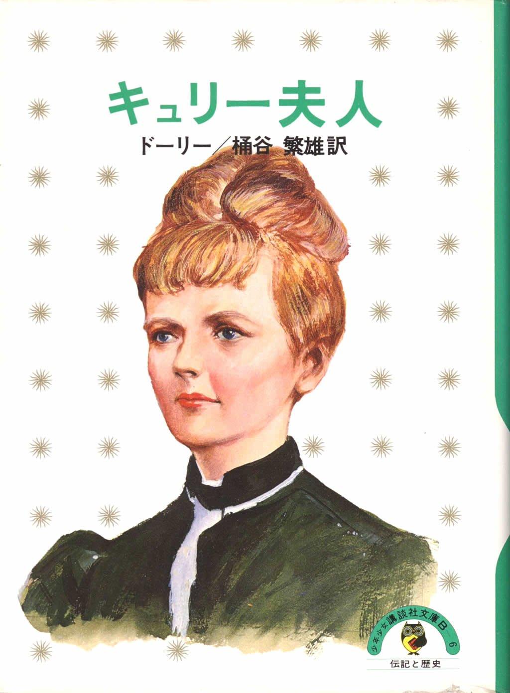 キュリー夫人 (昭和47年) (少年...