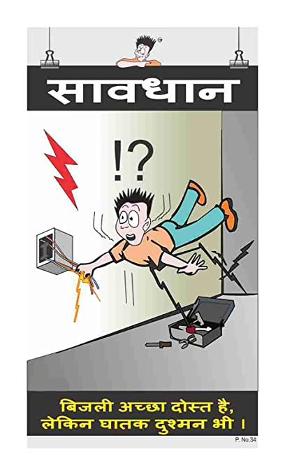 Electrical Safety Poster In Hindi